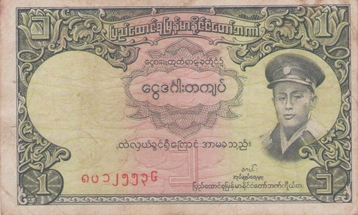 Then about 5 Kyats to one US dollar