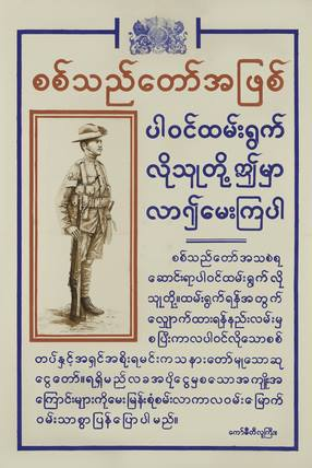 The Burma Rifles recruiting poster C. 1940.