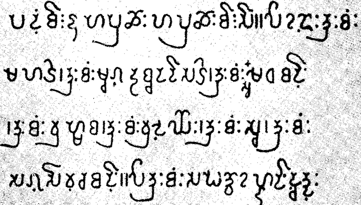 "A photo of the ""Pyu"" script"